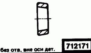 Код классификатора ЕСКД 712171