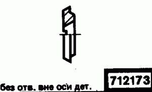 Код классификатора ЕСКД 712173