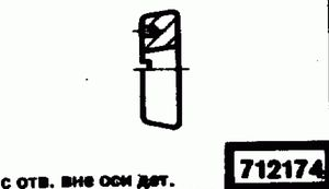 Код классификатора ЕСКД 712174