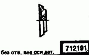Код классификатора ЕСКД 712191