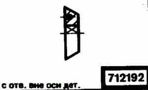 Код классификатора ЕСКД 712192
