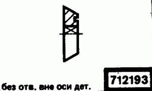 Код классификатора ЕСКД 712193