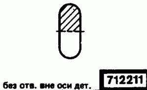 Код классификатора ЕСКД 712211