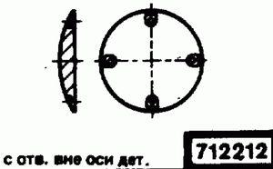 Код классификатора ЕСКД 712212