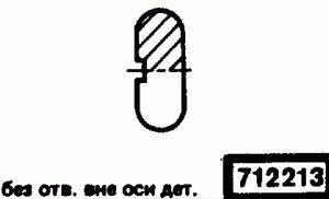 Код классификатора ЕСКД 712213
