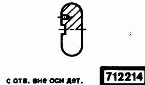 Код классификатора ЕСКД 712214