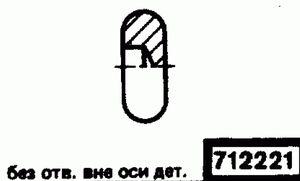 Код классификатора ЕСКД 712221