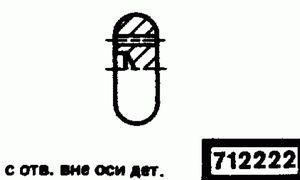 Код классификатора ЕСКД 712222