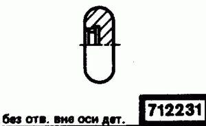 Код классификатора ЕСКД 712231