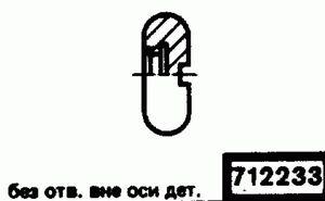 Код классификатора ЕСКД 712233