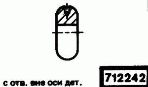 Код классификатора ЕСКД 712242