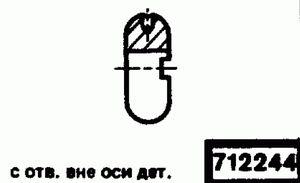 Код классификатора ЕСКД 712244
