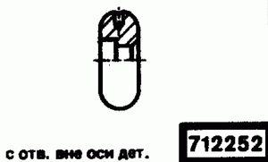 Код классификатора ЕСКД 712252