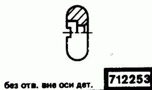 Код классификатора ЕСКД 712253