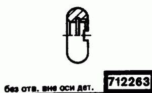 Код классификатора ЕСКД 712263