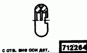 Код классификатора ЕСКД 712264