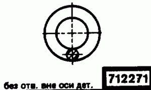 Код классификатора ЕСКД 712271