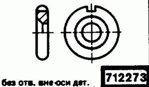 Код классификатора ЕСКД 712273