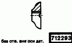 Код классификатора ЕСКД 712293