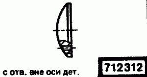 Код классификатора ЕСКД 712312