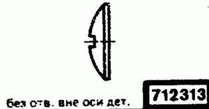 Код классификатора ЕСКД 712313