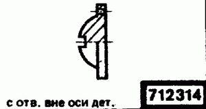 Код классификатора ЕСКД 712314