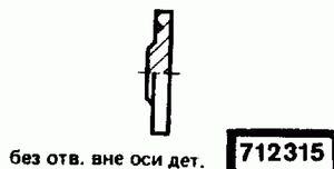 Код классификатора ЕСКД 712315