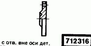 Код классификатора ЕСКД 712316