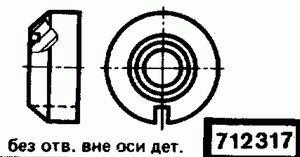 Код классификатора ЕСКД 712317