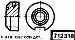 Код классификатора ЕСКД 712318