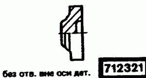 Код классификатора ЕСКД 712321