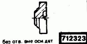 Код классификатора ЕСКД 712323