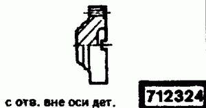 Код классификатора ЕСКД 712324