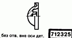 Код классификатора ЕСКД 712325