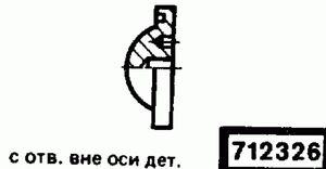 Код классификатора ЕСКД 712326