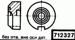 Код классификатора ЕСКД 712327