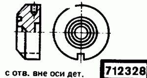 Код классификатора ЕСКД 712328