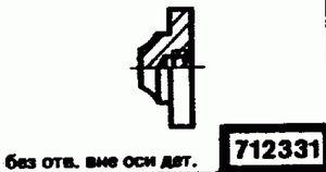 Код классификатора ЕСКД 712331