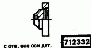 Код классификатора ЕСКД 712332