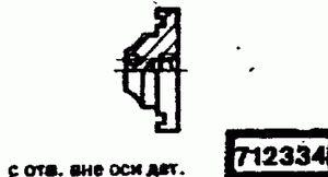 Код классификатора ЕСКД 712334