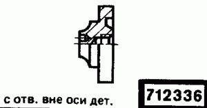 Код классификатора ЕСКД 712336