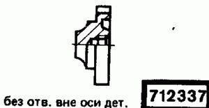 Код классификатора ЕСКД 712337