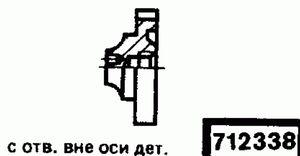 Код классификатора ЕСКД 712338