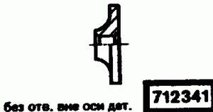 Код классификатора ЕСКД 712341