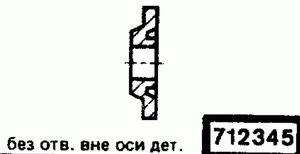 Код классификатора ЕСКД 712345