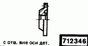 Код классификатора ЕСКД 712346