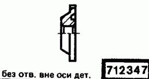 Код классификатора ЕСКД 712347