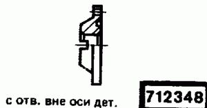 Код классификатора ЕСКД 712348