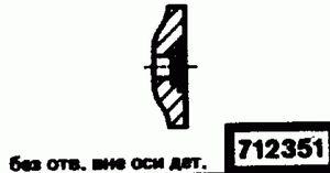 Код классификатора ЕСКД 712351