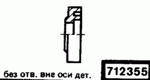Код классификатора ЕСКД 712355